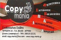 copymania banner