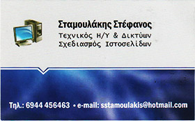 stamoulakis
