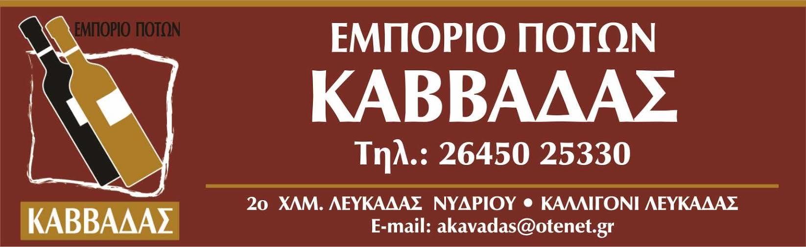 Kavvadas banner